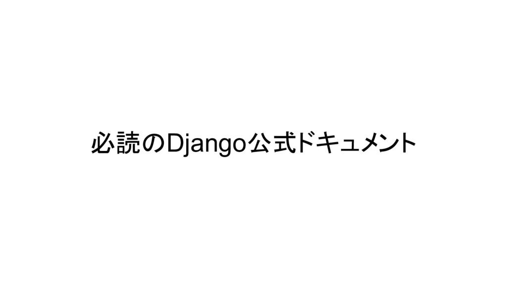 必読のDjango公式ドキュメント