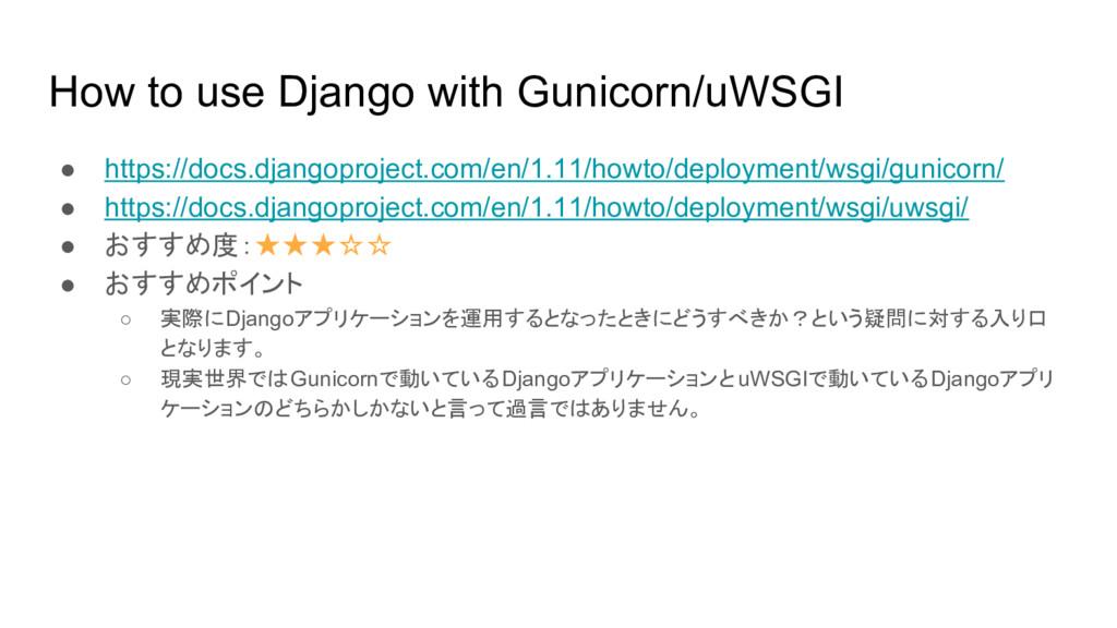 How to use Django with Gunicorn/uWSGI ● https:/...