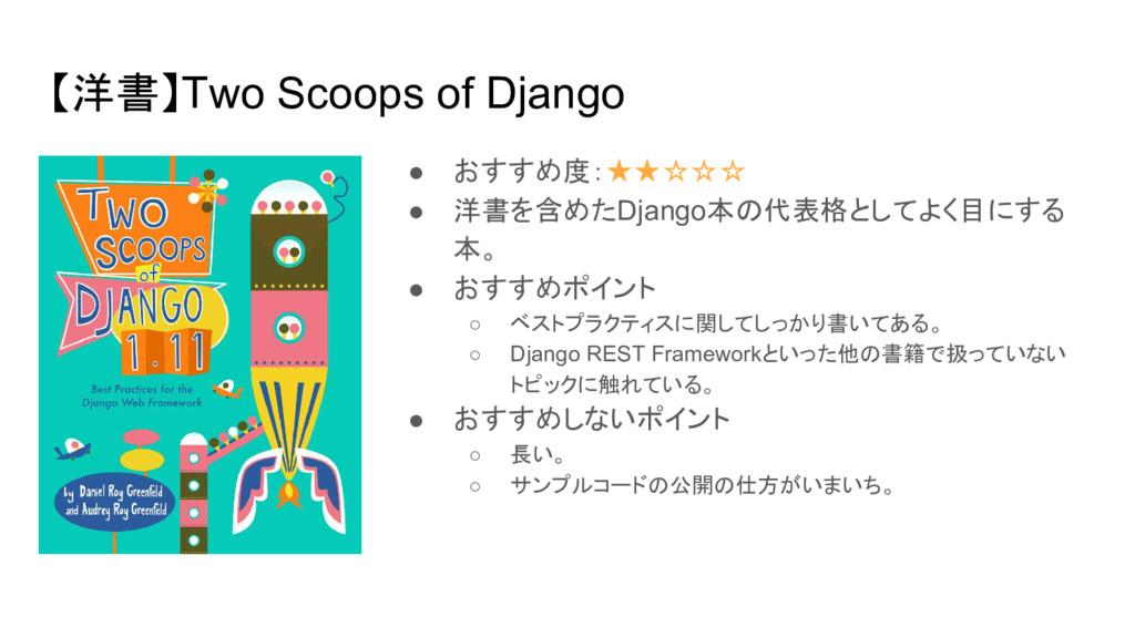 【洋書】Two Scoops of Django ● おすすめ度:★★☆☆☆ ● 洋書を含めた...