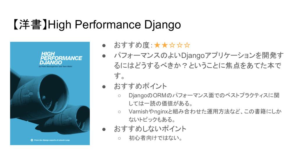 【洋書】High Performance Django ● おすすめ度:★★☆☆☆ ● パフォ...