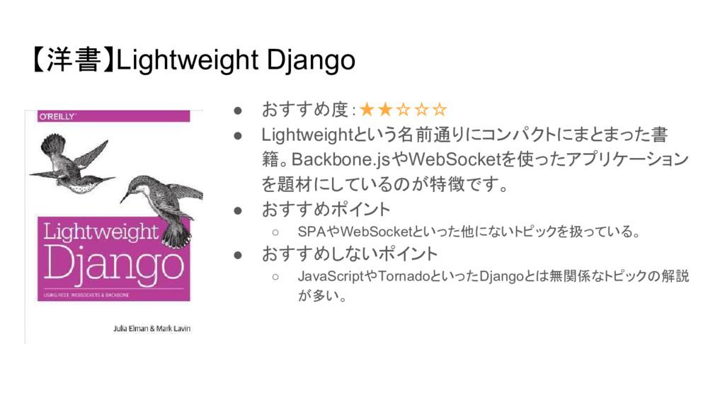 【洋書】Lightweight Django ● おすすめ度:★★☆☆☆ ● Lightwei...