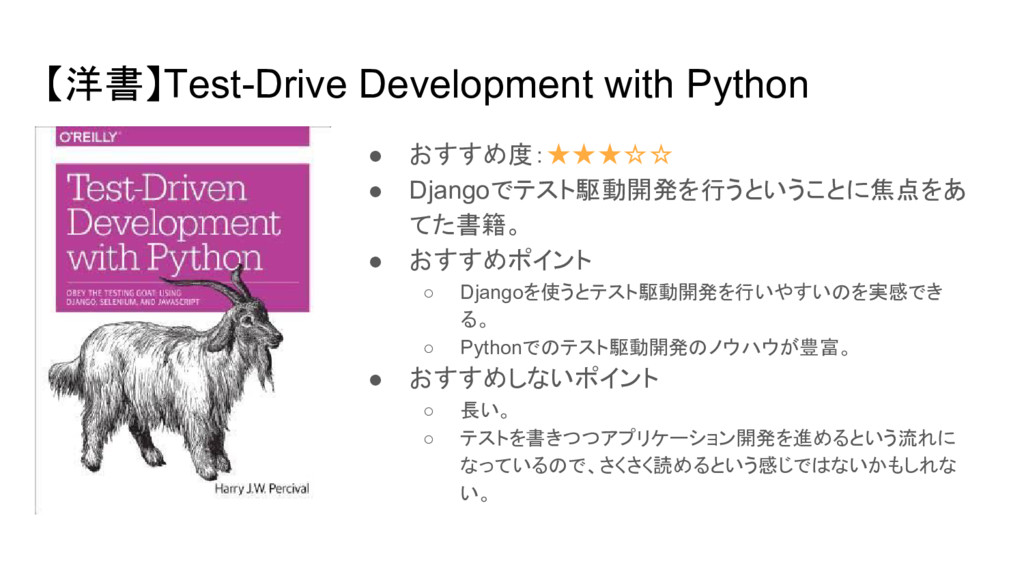 【洋書】Test-Drive Development with Python ● おすすめ度:...