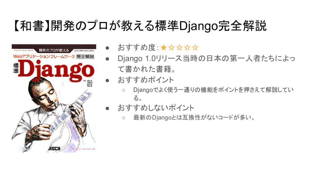 【和書】開発のプロが教える標準Django完全解説 ● おすすめ度:★☆☆☆☆ ● Djang...