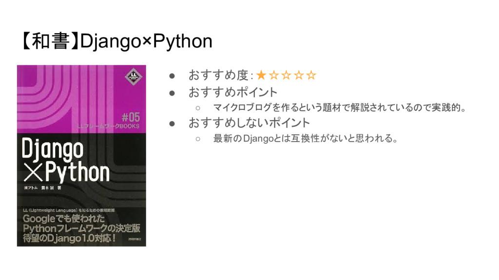 【和書】Django×Python ● おすすめ度:★☆☆☆☆ ● おすすめポイント ○ マイ...