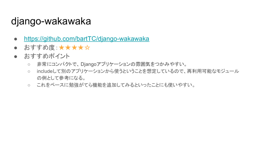 django-wakawaka ● https://github.com/bartTC/dja...
