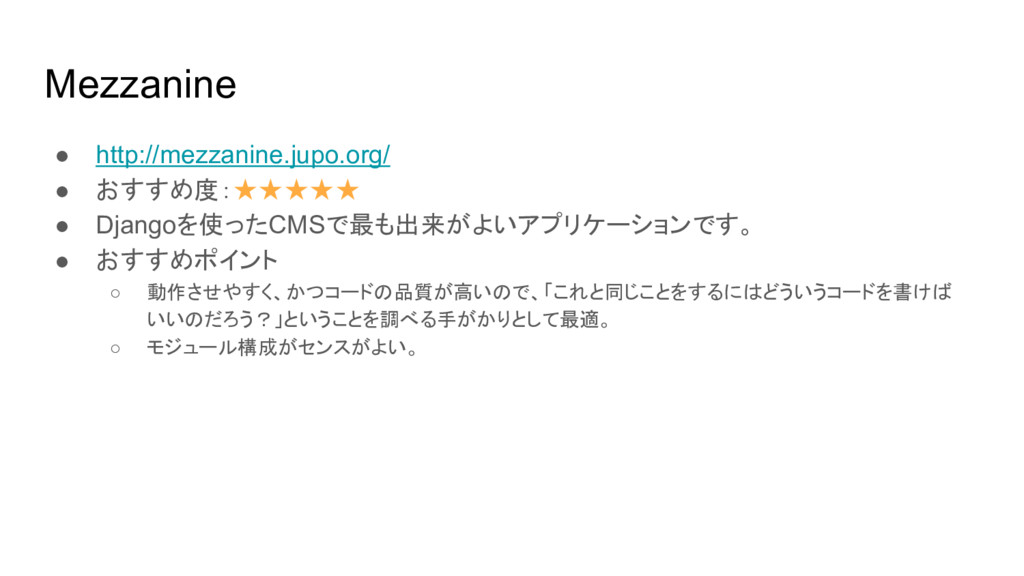 Mezzanine ● http://mezzanine.jupo.org/ ● おすすめ度:...