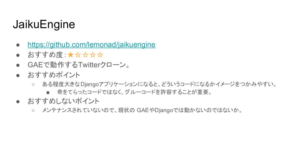 JaikuEngine ● https://github.com/lemonad/jaikue...
