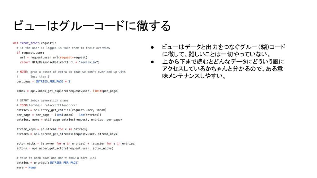 ビューはグルーコードに徹する ● ビューはデータと出力をつなぐグルー(糊)コード に徹して、難...
