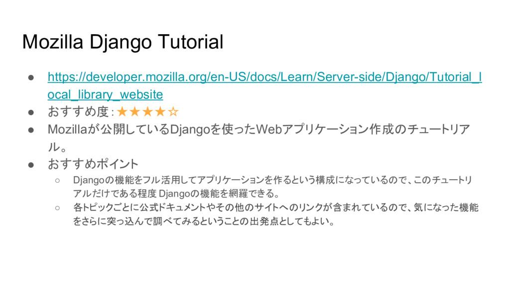 Mozilla Django Tutorial ● https://developer.moz...