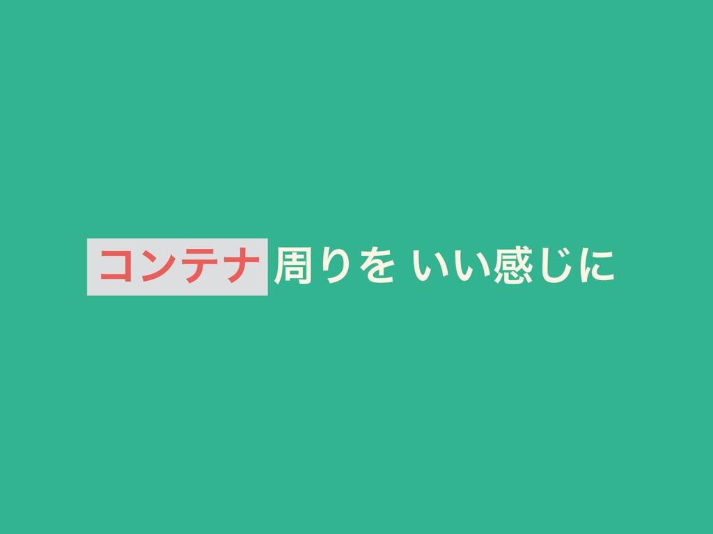 ίϯςφ पΓΛ ͍͍ײ͡ʹ