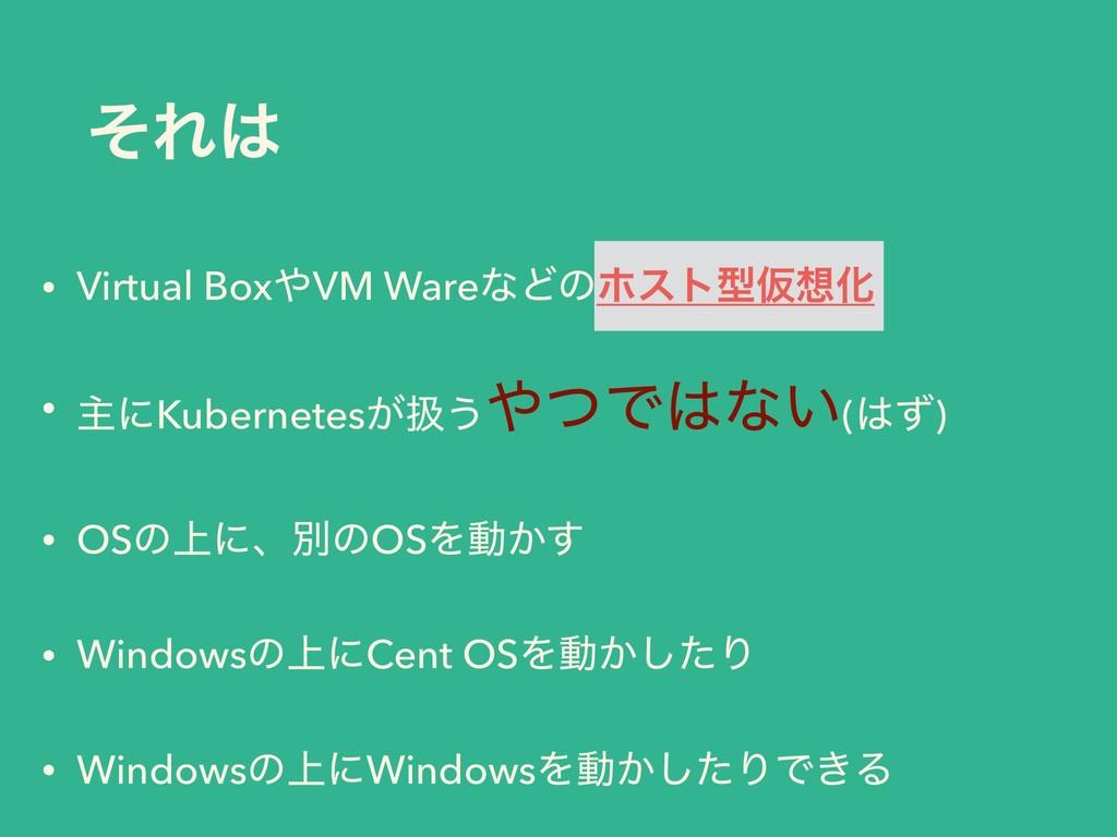ͦΕ • Virtual BoxVM WareͳͲͷϗετܕԾԽ • ओʹKuberne...