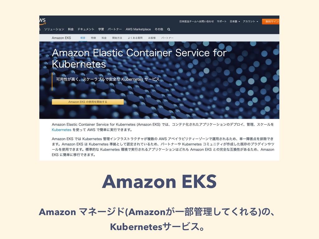 Amazon EKS Amazon Ϛωʔδυ(Amazon͕Ұ෦ཧͯ͘͠ΕΔ)ͷɺ Kub...