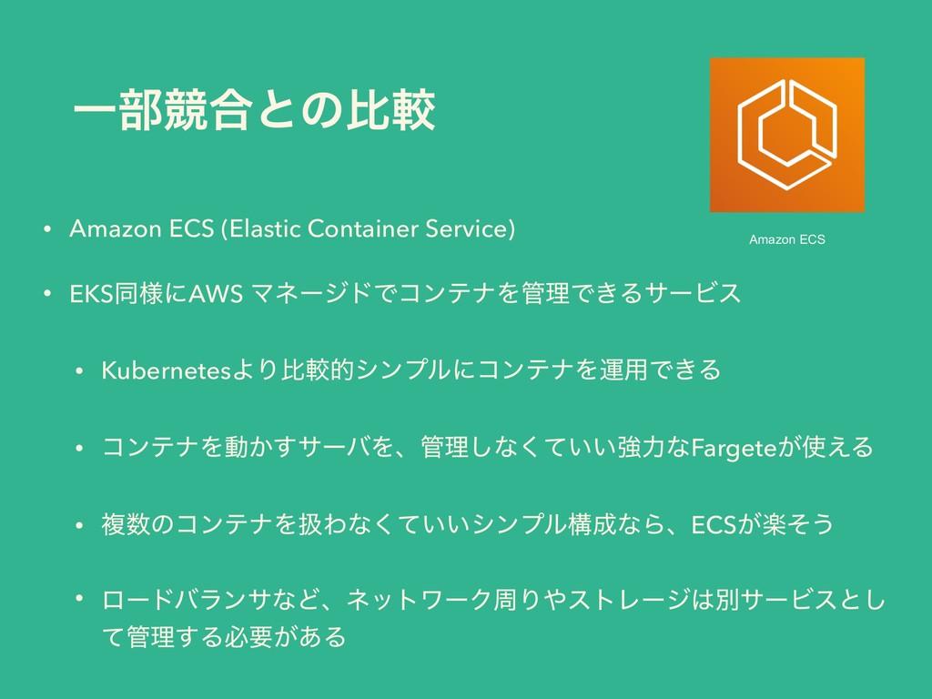 Ұ෦ڝ߹ͱͷൺֱ • Amazon ECS (Elastic Container Servic...