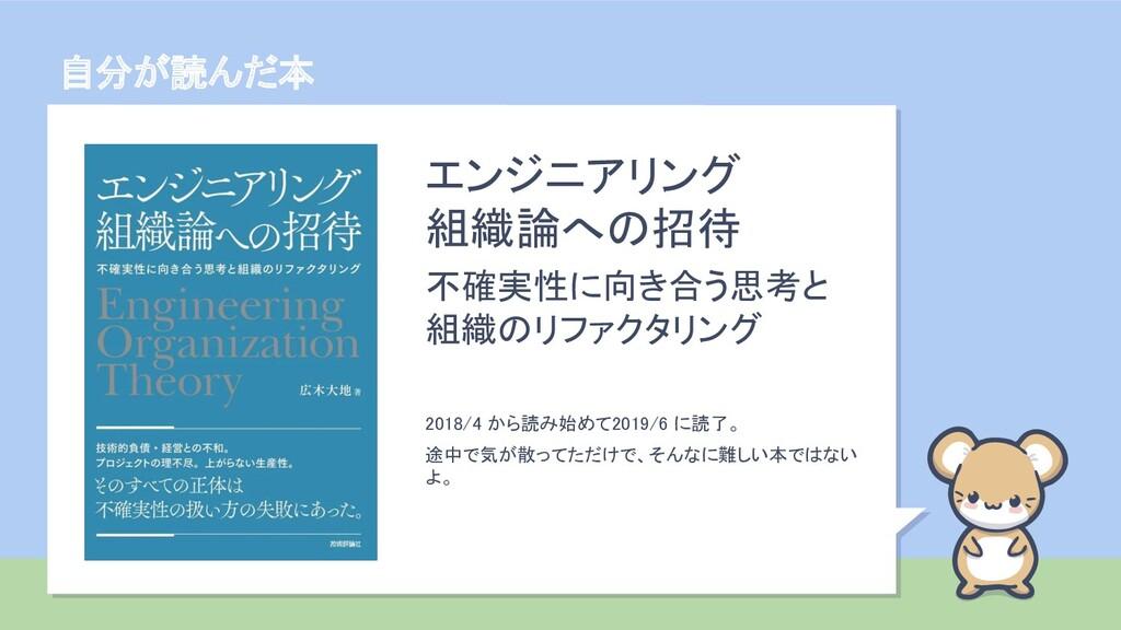 自分が読んだ本 エンジニアリング 組織論への招待 不確実性に向き合う思考と 組織のリファ...