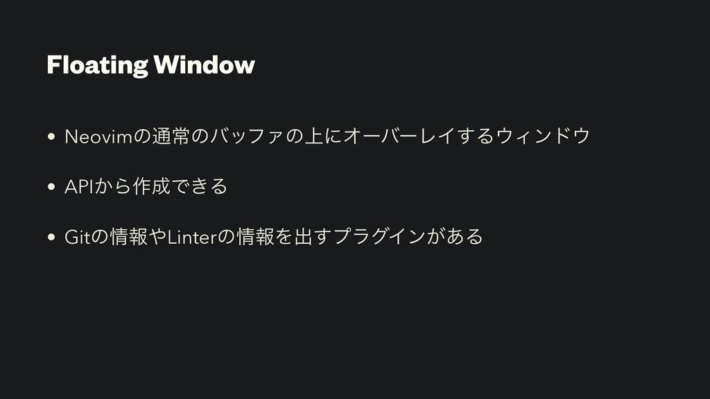 Floating Window • Neovimͷ௨ৗͷόοϑΝͷ্ʹΦʔόʔϨΠ͢ΔΟϯυ...
