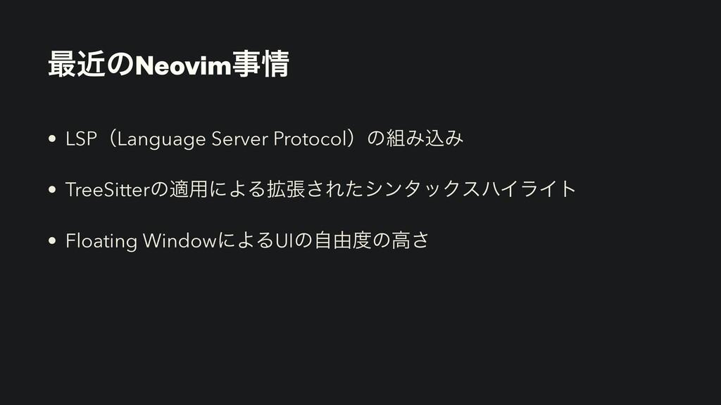 ࠷ۙͷNeovim • LSPʢLanguage Server ProtocolʣͷΈࠐ...
