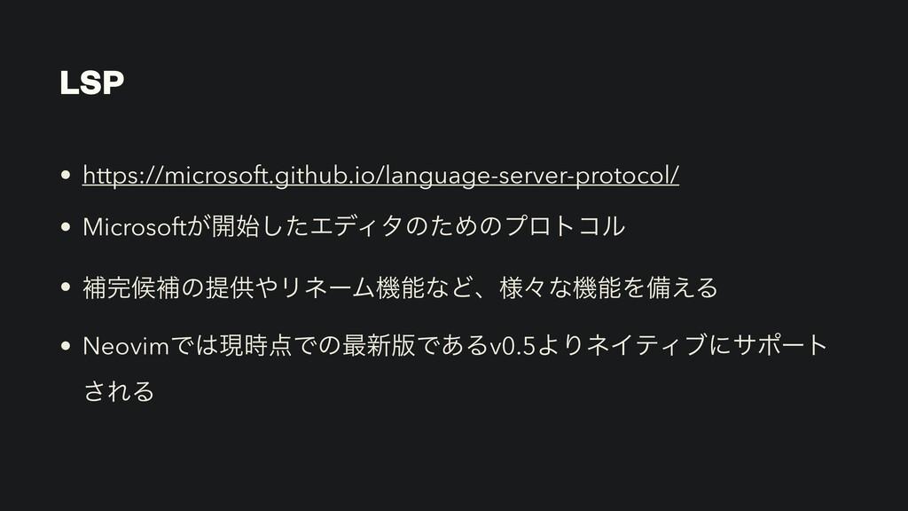 LSP • https://microsoft.github.io/language-serv...