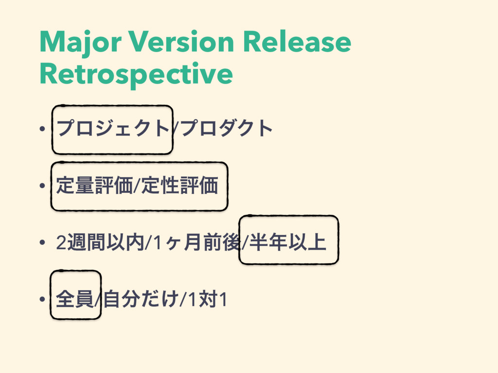 Major Version Release Retrospective • ϓϩδΣΫτ/ϓϩ...