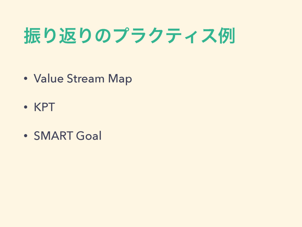 ৼΓฦΓͷϓϥΫςΟεྫ • Value Stream Map • KPT • SMART G...