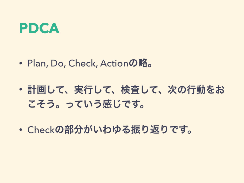 PDCA • Plan, Do, Check, Actionͷུɻ • ܭըͯ͠ɺ࣮ߦͯ͠ɺݕ...