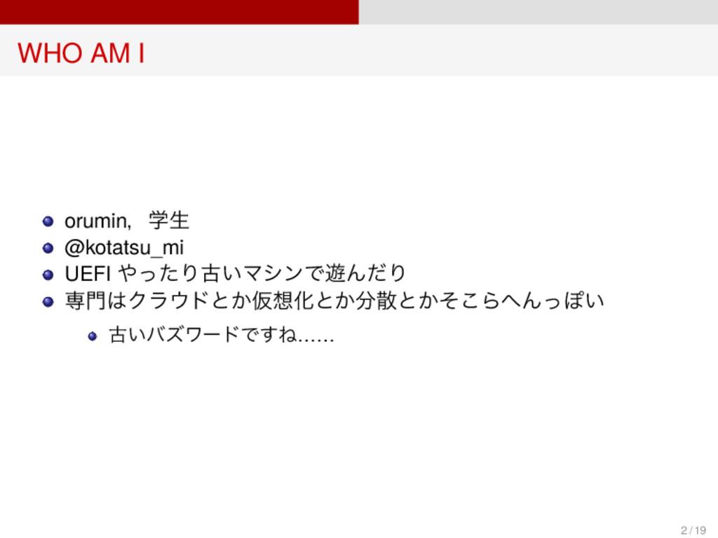 WHO AM I orumin,学生 @kotatsu_mi UEFI やったり古いマシンで遊...