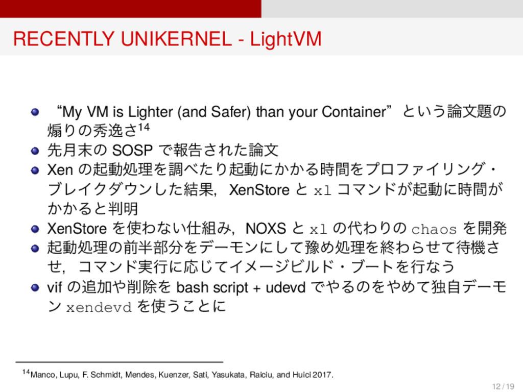 "RECENTLY UNIKERNEL - LightVM ""My VM is Lighter ..."