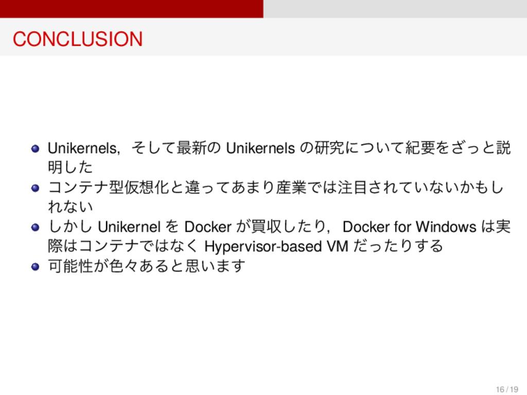 CONCLUSION Unikernels,そして最新の Unikernels の研究について...