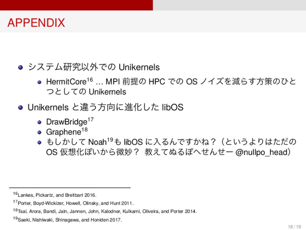 APPENDIX システム研究以外での Unikernels HermitCore16 … M...