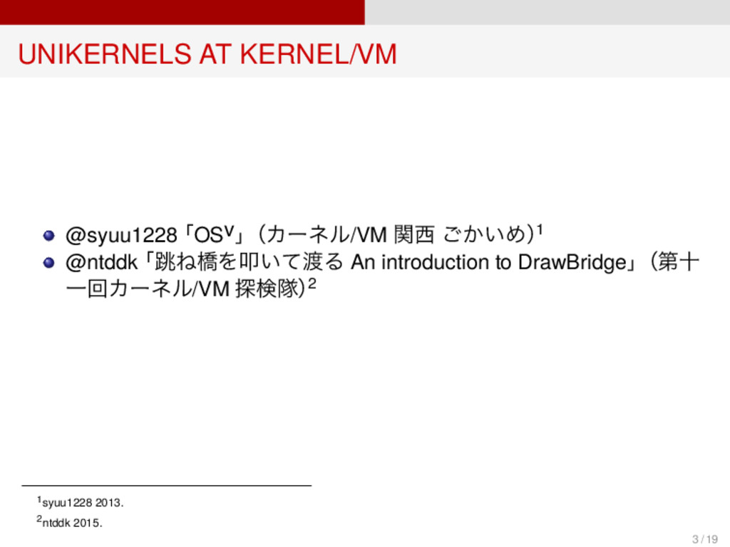UNIKERNELS AT KERNEL/VM @syuu1228 「OSv」 (カーネル/V...