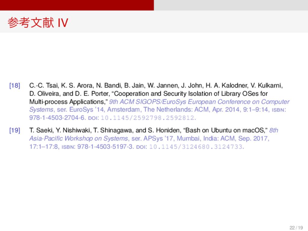 参考文献 IV [18] C.-C. Tsai, K. S. Arora, N. Bandi,...