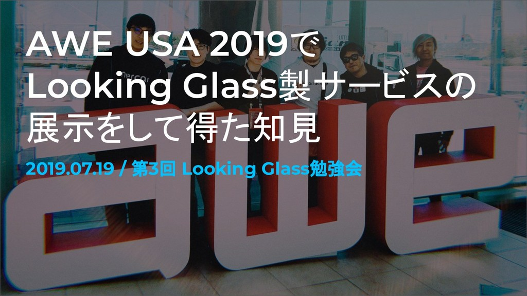 AWE USA 2019で Looking Glass製サービスの 展示をして得た知見 201...