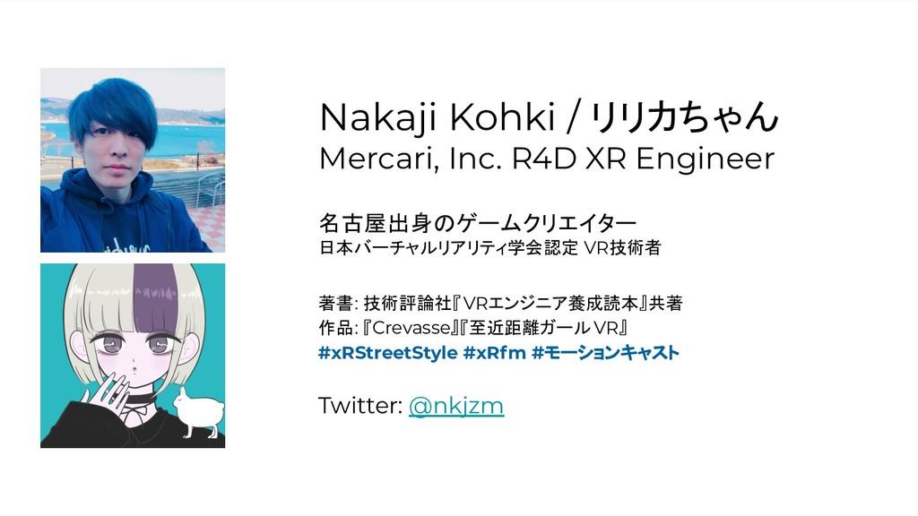Nakaji Kohki / リリカちゃん Mercari, Inc. R4D XR Engi...