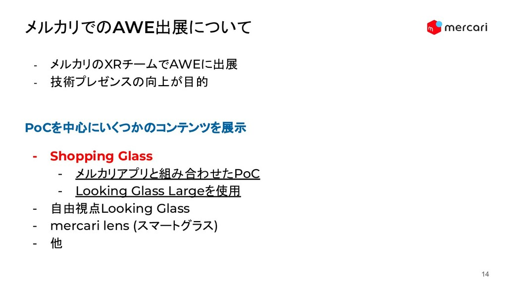 メルカリでのAWE出展について 14 - メルカリのXRチームでAWEに出展 - 技術プレゼン...
