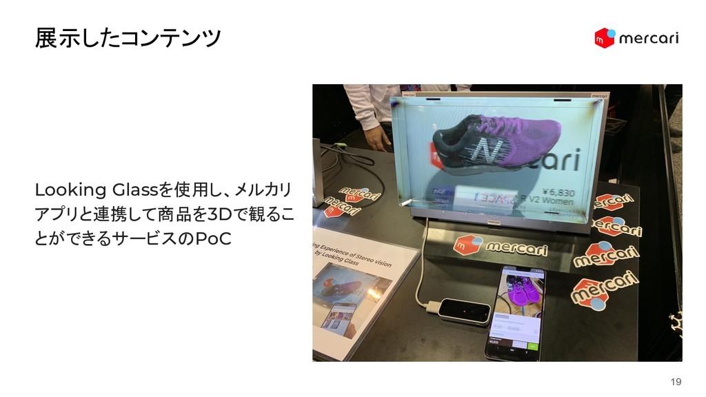 展示したコンテンツ 19 Looking Glassを使用し、メルカリ アプリと連携して商品を...
