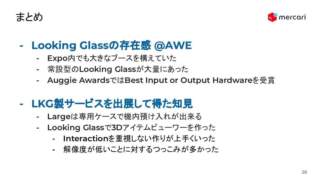 まとめ 26 - Looking Glassの存在感 @AWE - Expo内でも大きなブース...