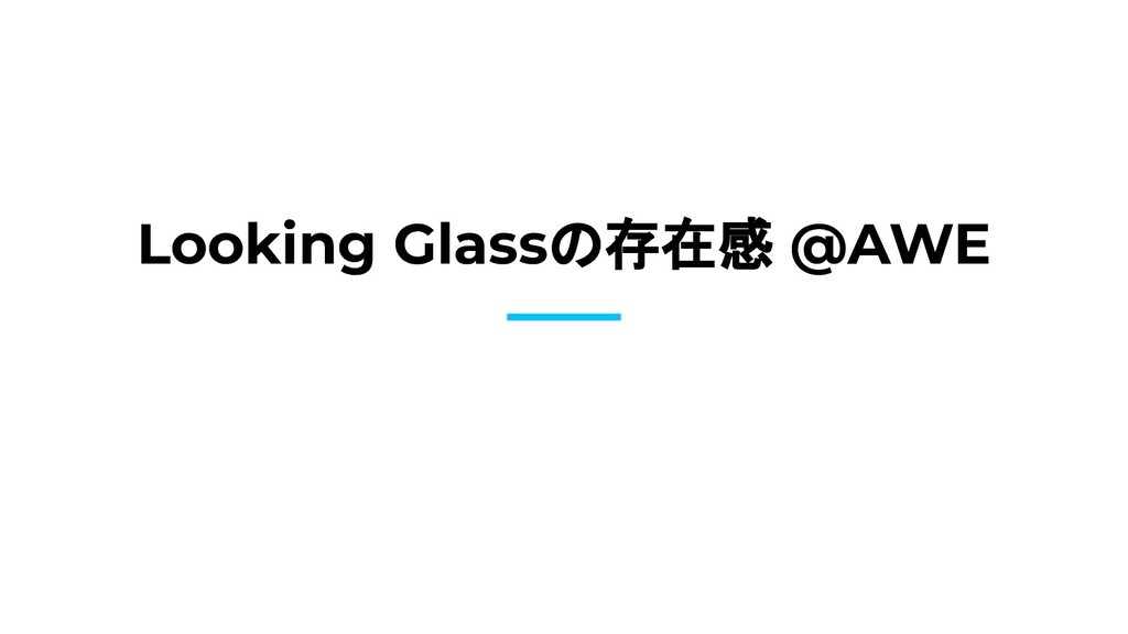 Looking Glassの存在感 @AWE