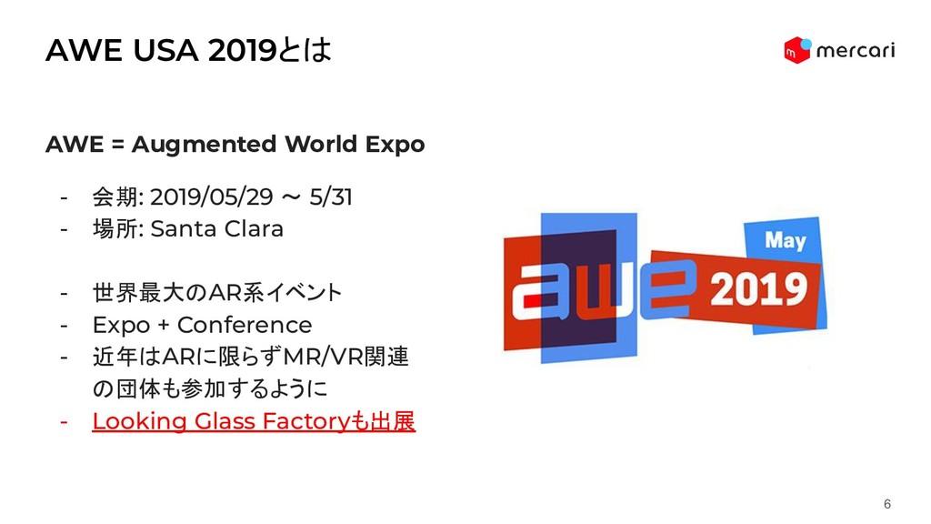 AWE USA 2019とは 6 AWE = Augmented World Expo - 会...