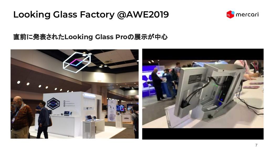 Looking Glass Factory @AWE2019 7 直前に発表されたLookin...
