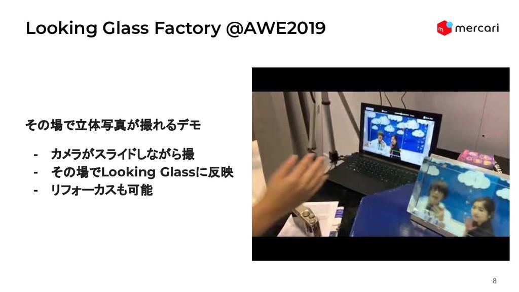 Looking Glass Factory @AWE2019 8 その場で立体写真が撮れるデモ...