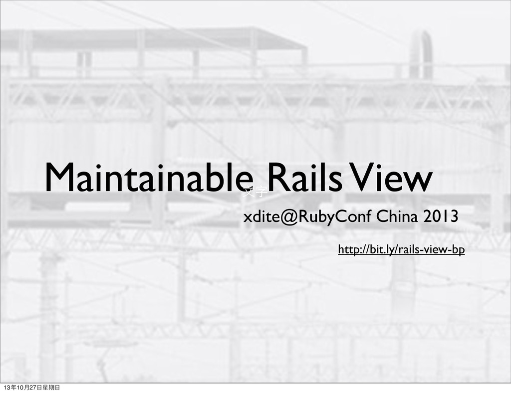 Maintainable Rails View xdite@RubyConf China 20...