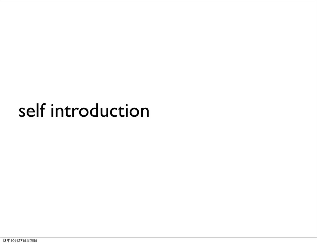 self introduction 13年10月27⽇日星期⽇日