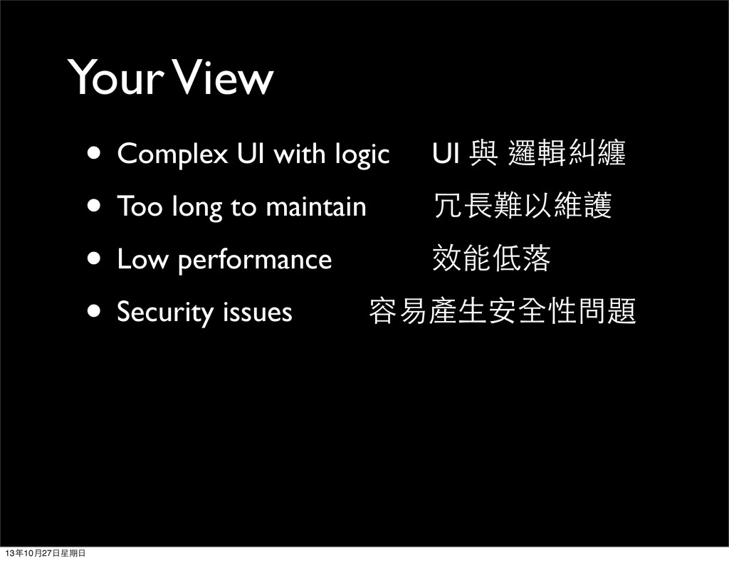 Your View • Complex UI with logic UI 與 邏輯糾纏 • T...