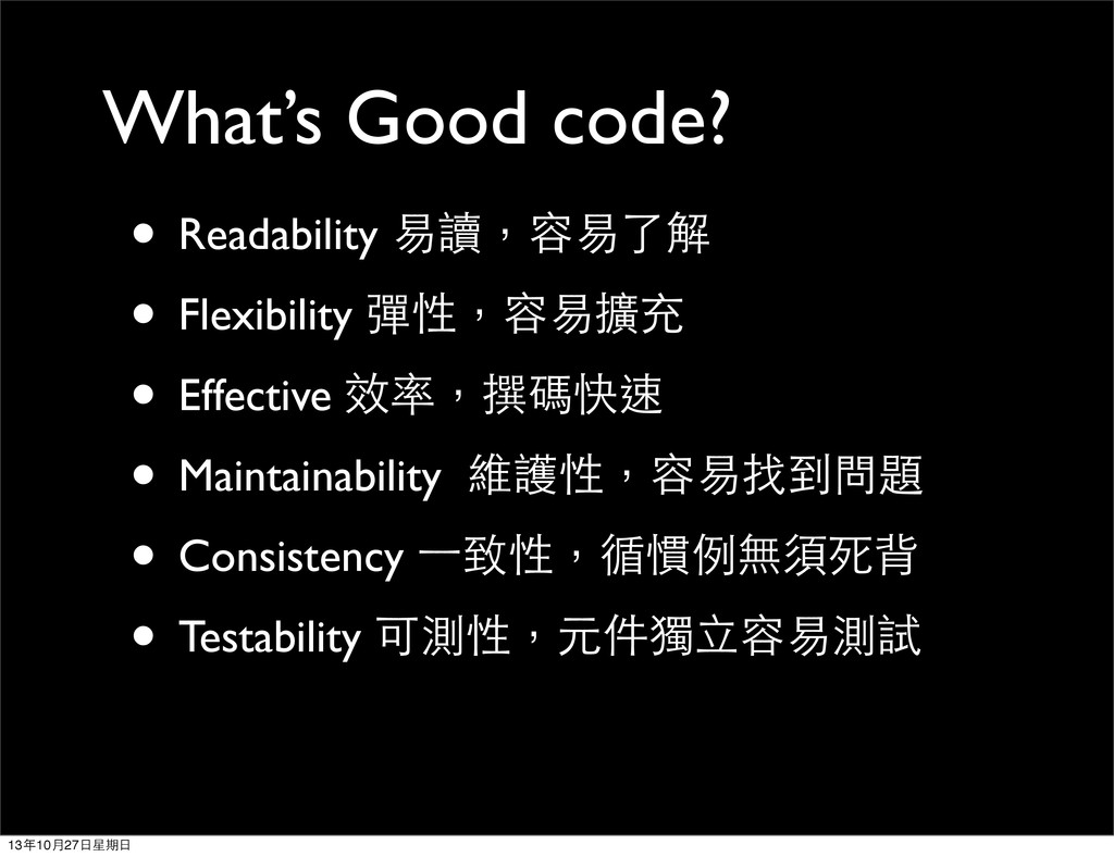 What's Good code? • Readability 易讀,容易了解 • Flexi...