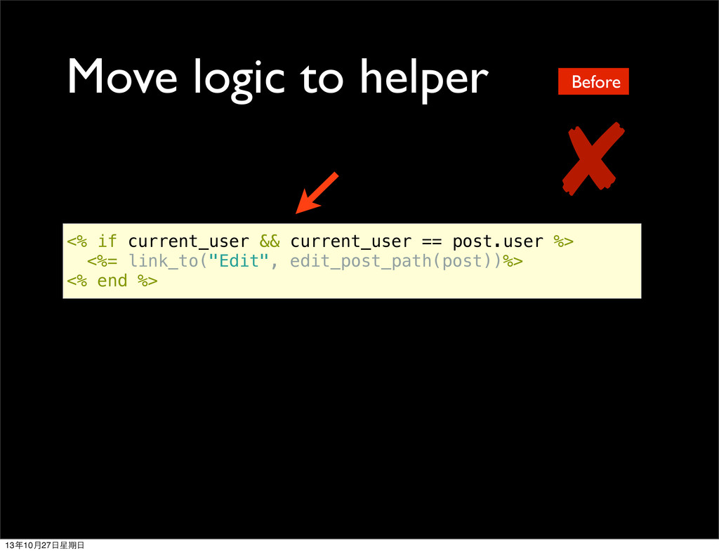 Move logic to helper <% if current_user && curr...