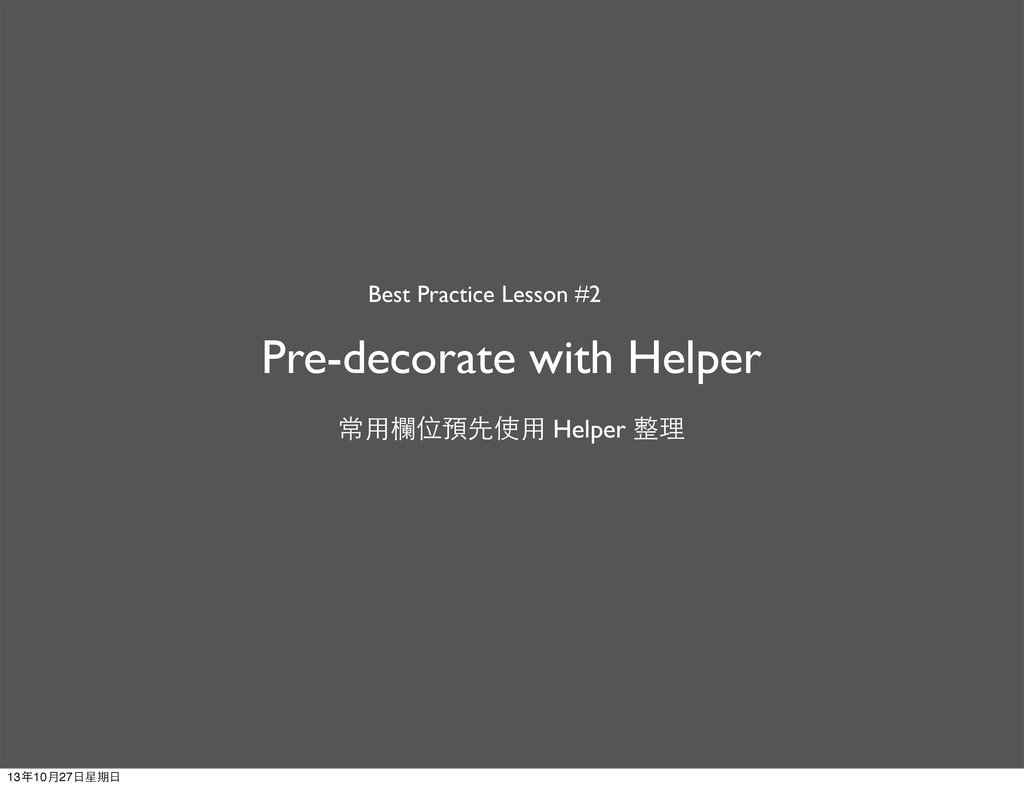 Pre-decorate with Helper Best Practice Lesson #...