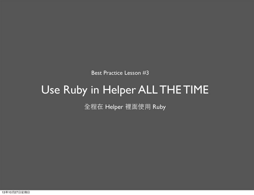 Use Ruby in Helper ALL THE TIME Best Practice L...