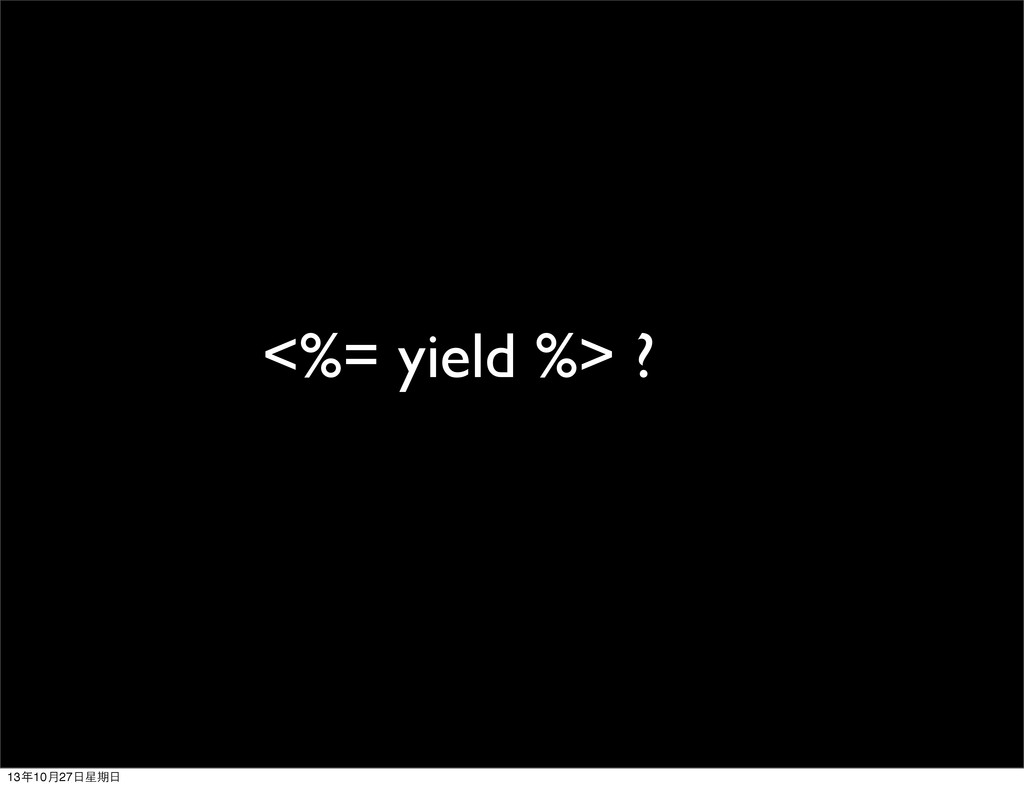 <%= yield %> ? 13年10月27⽇日星期⽇日