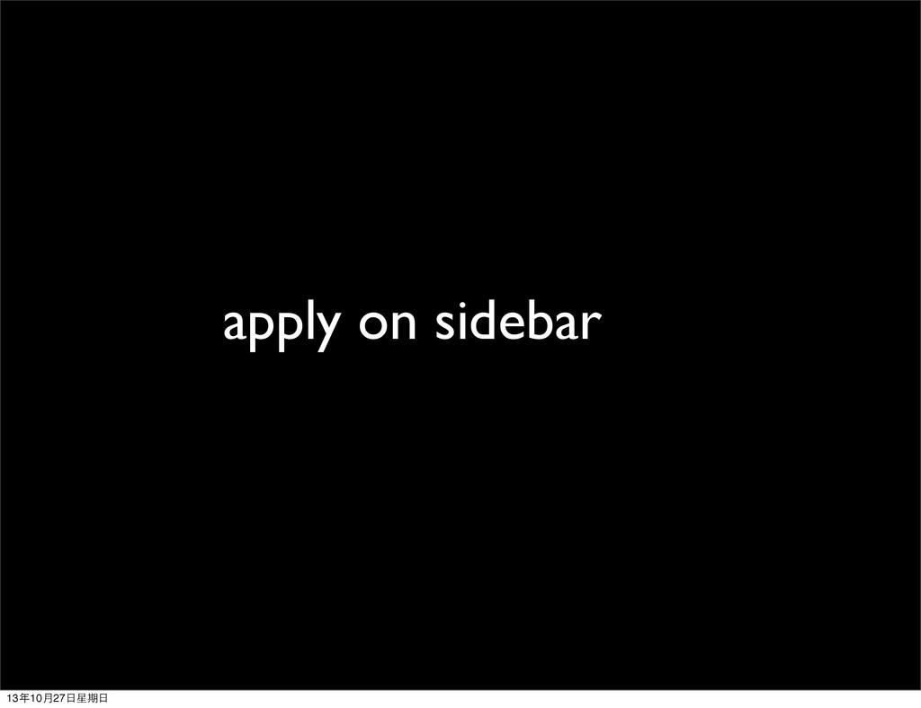 apply on sidebar 13年10月27⽇日星期⽇日