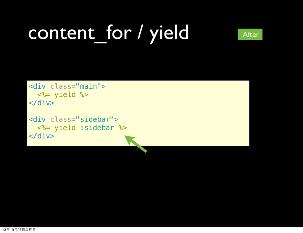"""content_for / yield <div class=""""main""""> <%= yiel..."""
