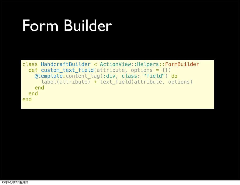 Form Builder class HandcraftBuilder < ActionVie...